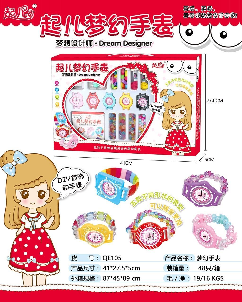 DIY飾品玩具手錶 1