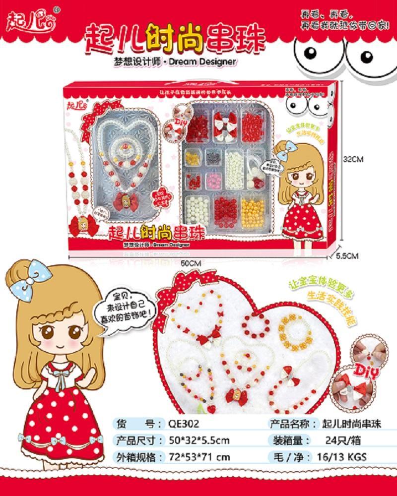 DIY時尚飾品串珠玩具 1