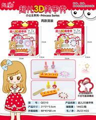 DIY美甲飾品玩具