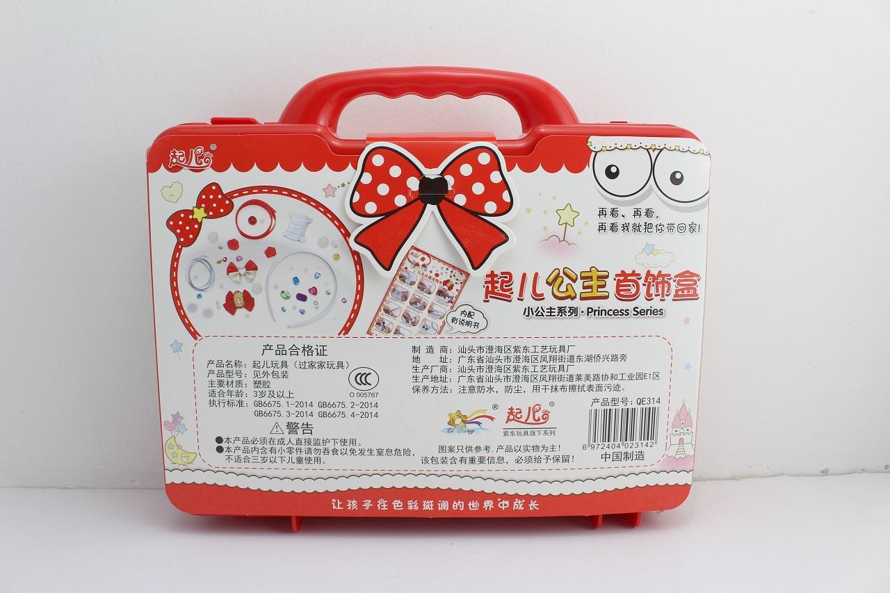 DIY時尚飾品首飾玩具 3
