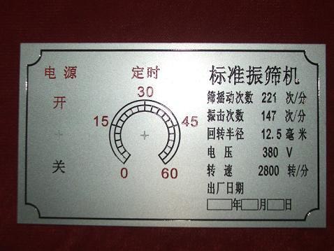 鋁腐蝕標牌面板 1