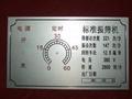 鋁腐蝕標牌面板