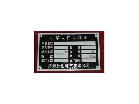 鋁腐蝕標牌 1
