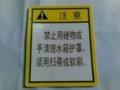 丝印不干胶标签