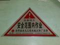 三角標牌 1