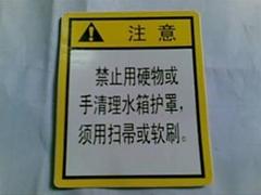 不干膠 (熱門產品 - 1*)