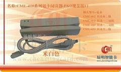 CME-400系列磁卡阅读器