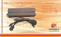 CME-300系列磁卡讀寫器