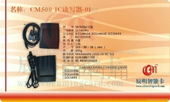CM500射频卡读写器