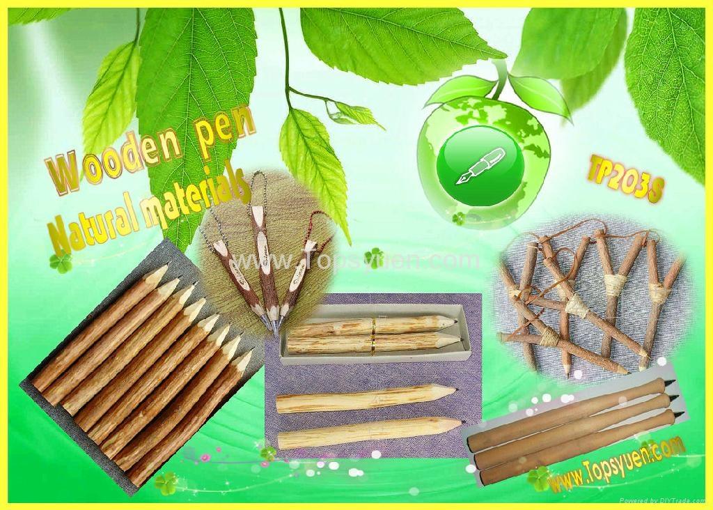环保笔 1