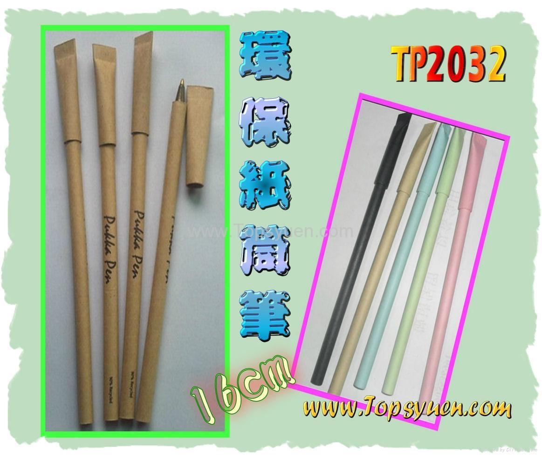 环保笔 6