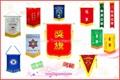 横额 易拉架 国旗 锦旗 框