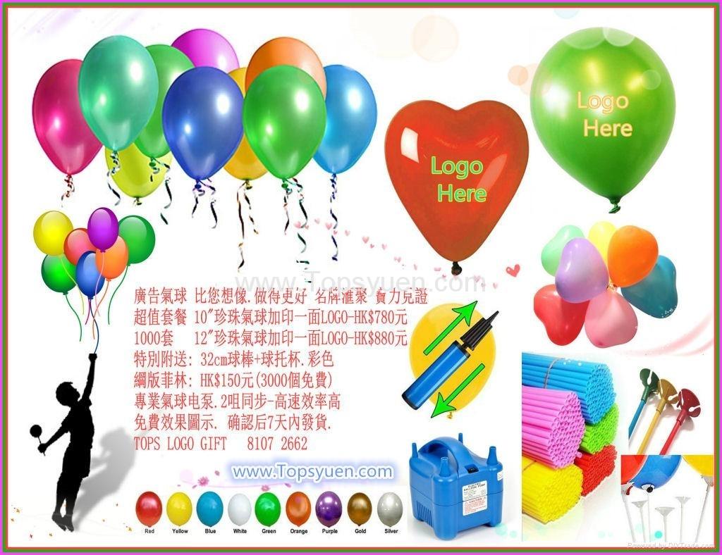 珍珠氣球 優質色鮮 耐存不易破 經濟宣伝