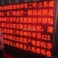 湖南長沙戶外單色LED電子顯示屏 5