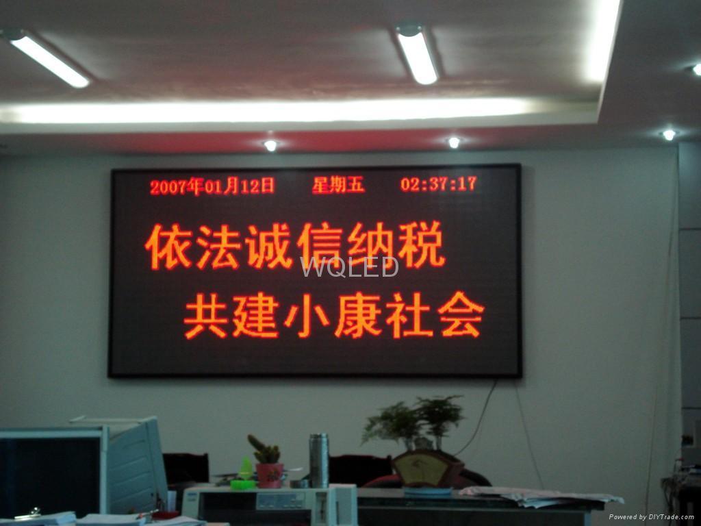 湖南長沙室內LED電子顯示屏 2