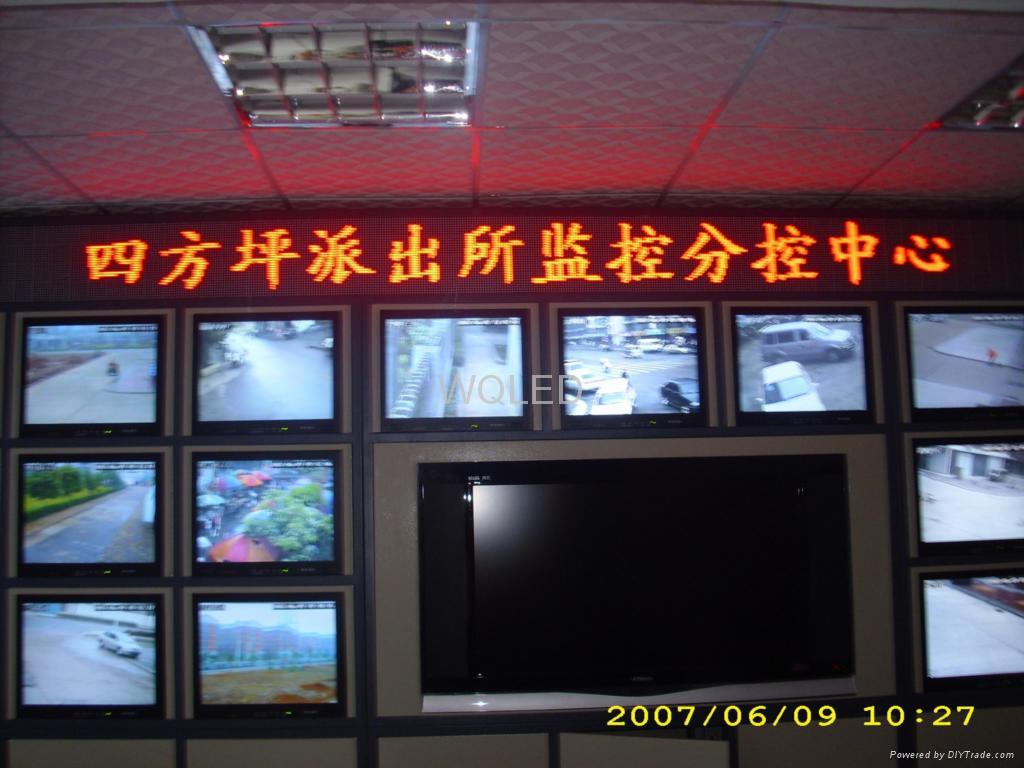 湖南長沙室內LED電子顯示屏 1