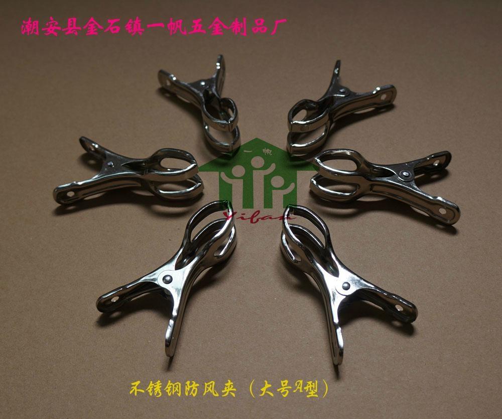 不锈钢防风夹(大号A型) 3