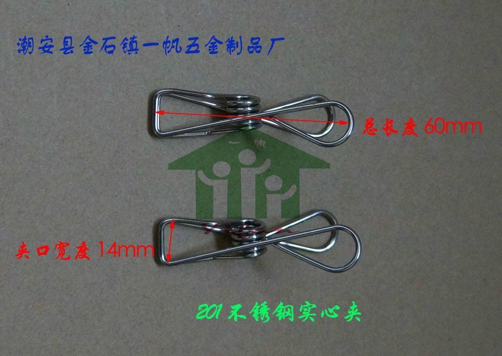 不锈钢实心线夹(201) 1