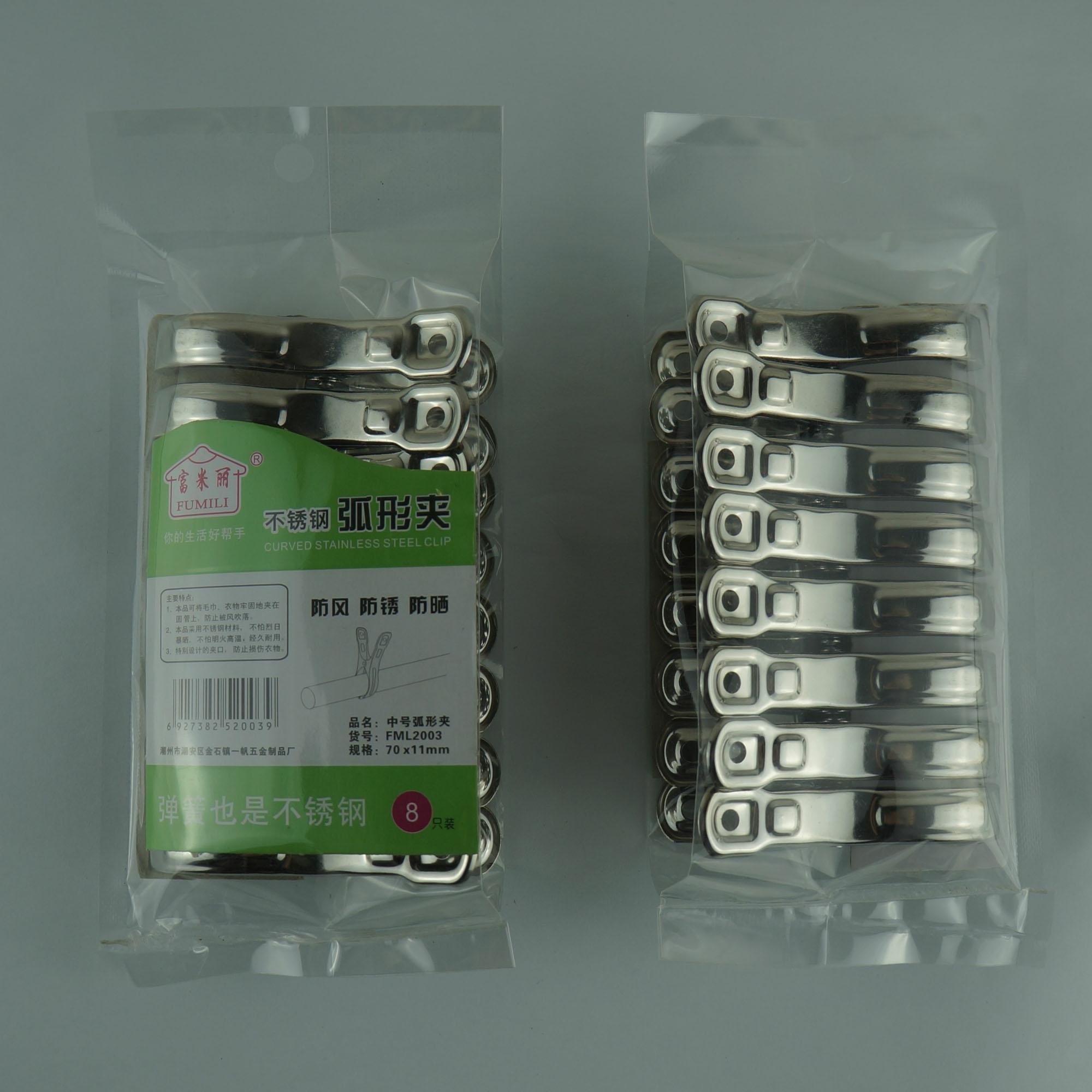 工厂直销 富米丽 中号不锈钢弧形棉被夹 衣夹(M)彩卡包装 1
