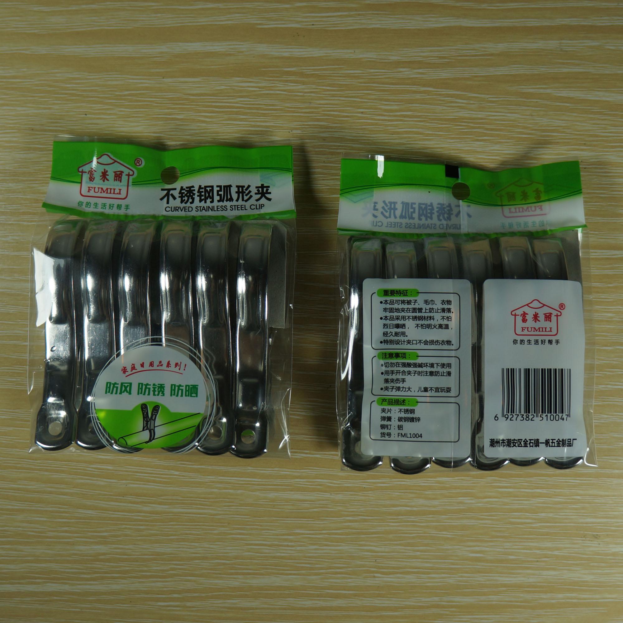 工廠直銷 富米麗 不鏽鋼弧形棉被夾 衣夾(L)彩卡包裝 1