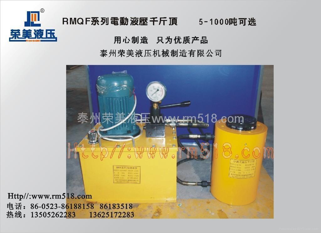 电动分离式液压千斤顶 1