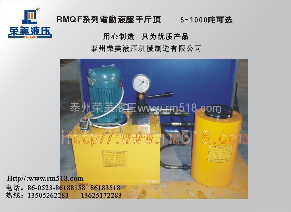 电动分离式液压千斤顶 3