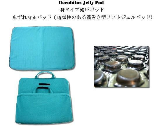 Decubitus Jelly Pad - MF-BACK-003