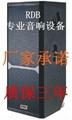 RDB FR-2082會議音箱 2