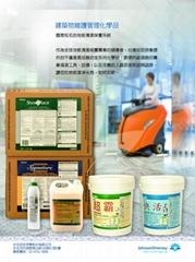 建筑物维护管理化学品