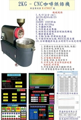 CNC咖啡烘焙机