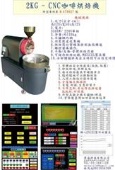 CNC咖啡烘焙機