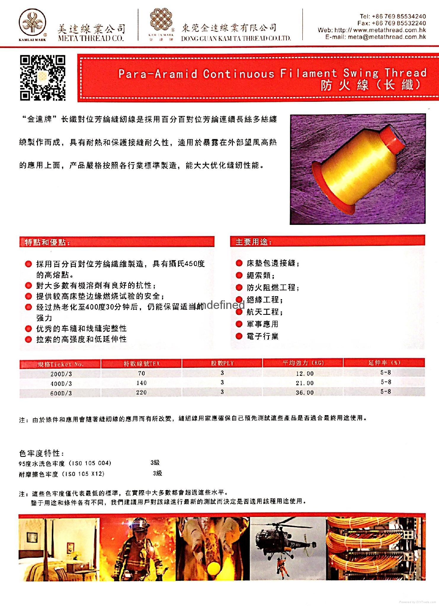 金达牌防火线(长纤) 1
