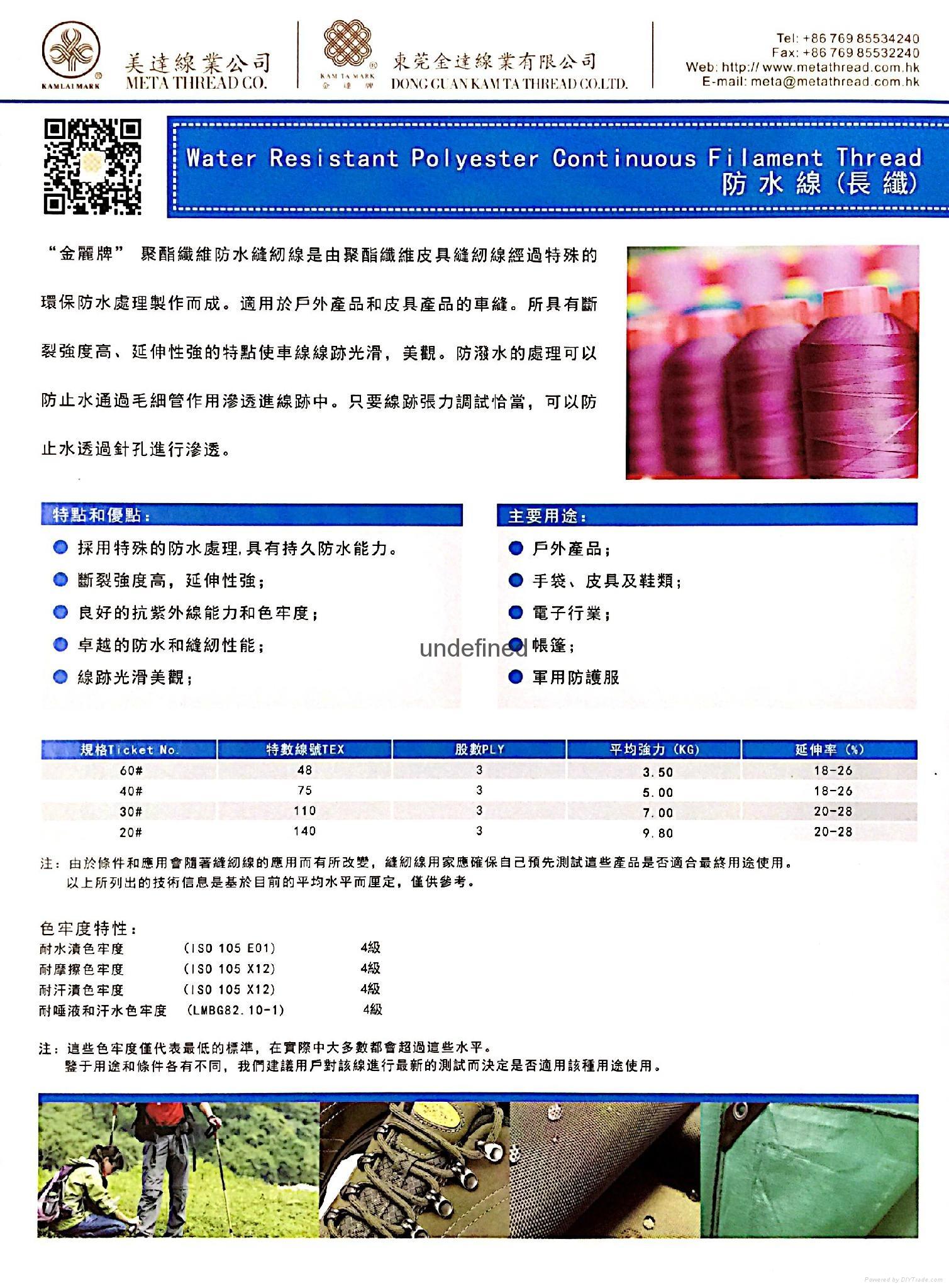 金達牌防水線(長纖) 1