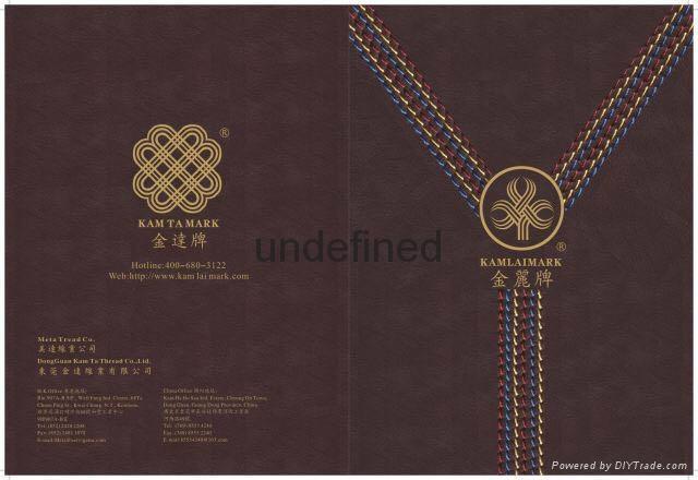 金達牌防水線(長纖) 2