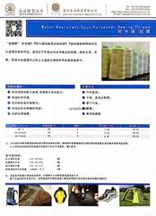 金達牌防水線(短纖)