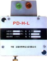PD-H-L压力继电器