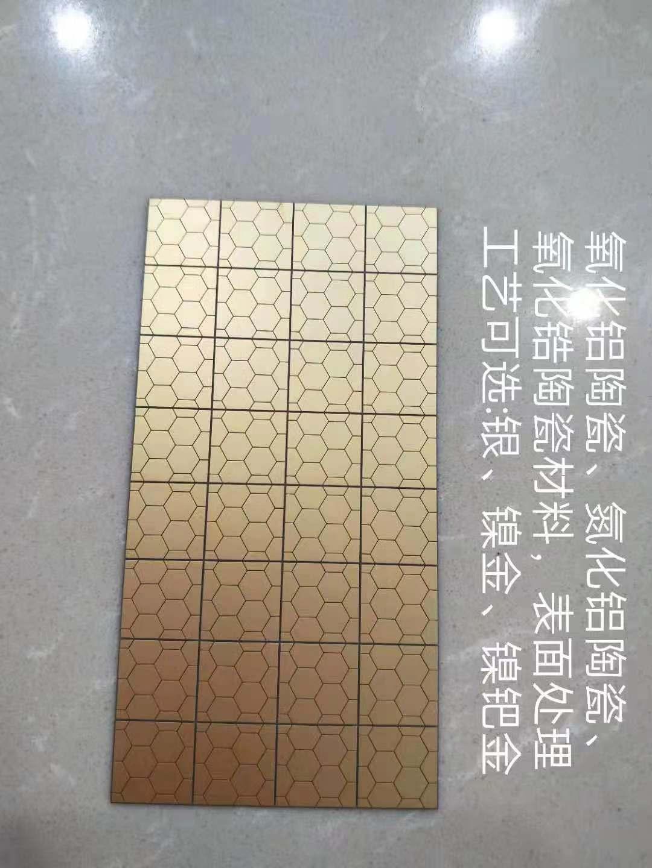 陶瓷线路板,陶瓷基电路板 9