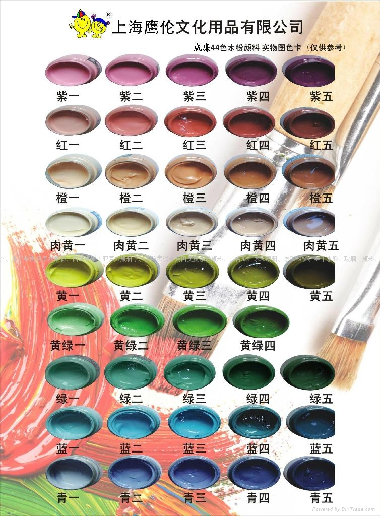 供應44色漸變色國美灰水粉顏料 1
