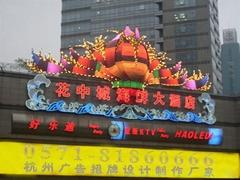 大型鋼結構霓虹燈廣告牌