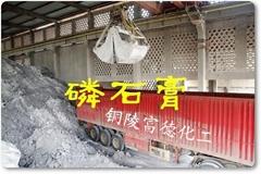磷石膏CaSO4.2H2O