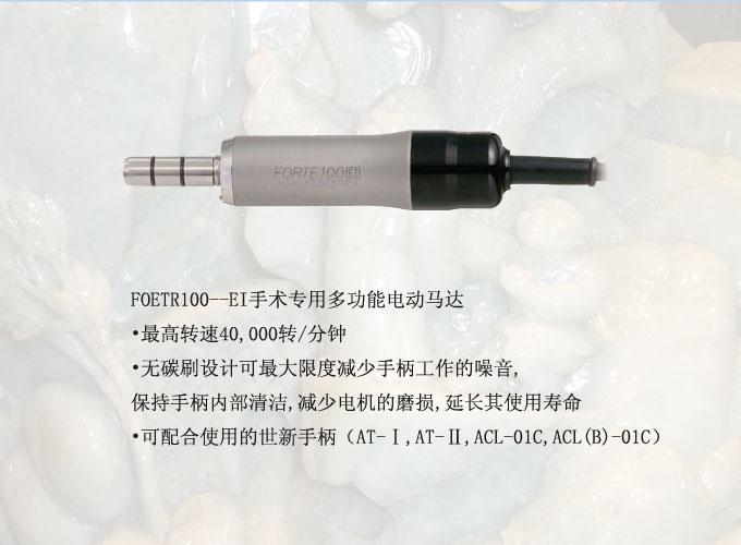 世新雕刻打磨機(無碳刷)FORTE-100 3