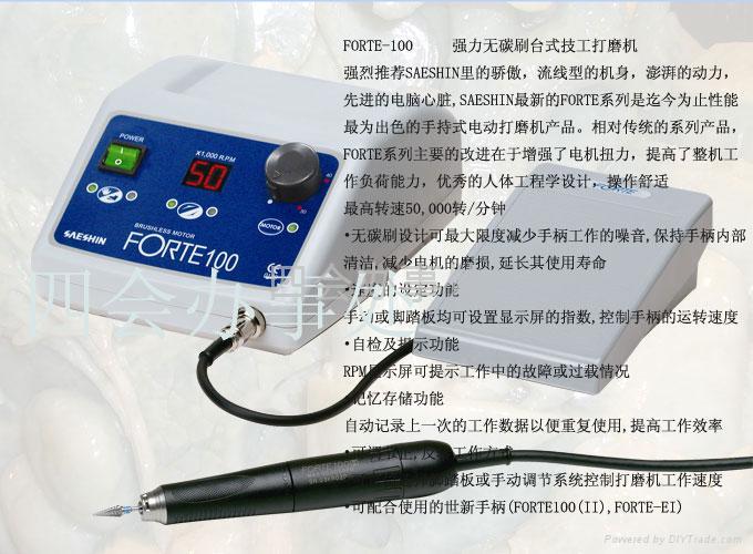 世新雕刻打磨機(無碳刷)FORTE-100 1