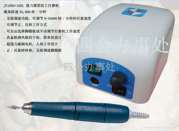 世新雕刻打磨機JC100A+103L 1