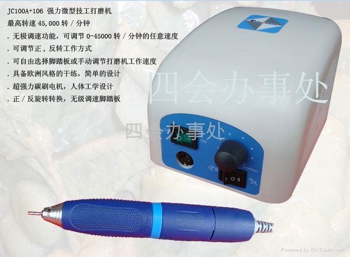 世新雕刻打磨機JC100A+106 1