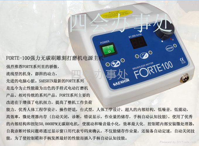 世新雕刻打磨機(無碳刷)FORTE-100 2