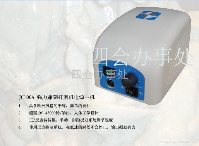世新雕刻打磨機JC100A+106 2