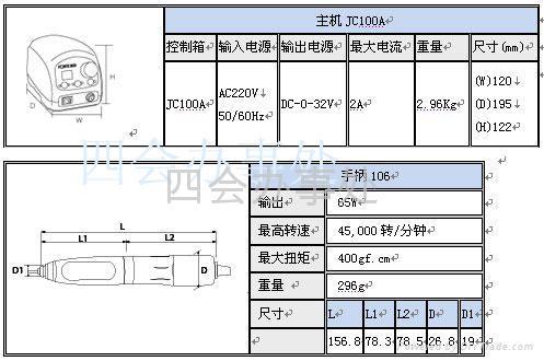 世新雕刻打磨机JC100A+106 4