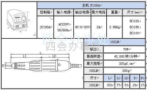 世新雕刻打磨机JC100A+102LN 4