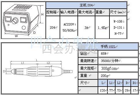 世新雕刻打磨機204+102L 2