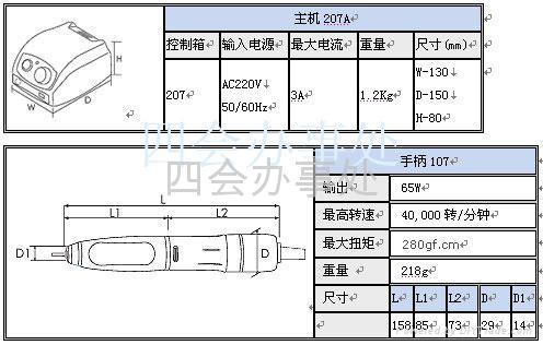 世新雕刻打磨机207A+107 4
